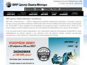 Квадроциклы BRP в Челябинске (Россия, Челябинская область, Челябинск)