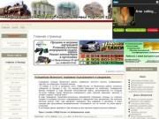 Информационно-развлекательный портал города Вяземский