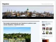 Зарайск: новости, обзоры, интервью, туризм и отдых.