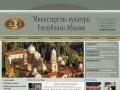 Министерство культуры Республики Абхазия