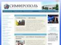 Официальный сайт Симферополя