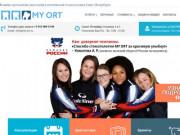 Стоматология MY ORT (Россия, Ленинградская область, Санкт-Петербург)