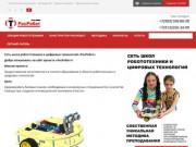 Сеть школ робототехники  и цифровых технологий «РосРобот»