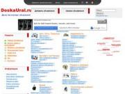 DoskaUraL - Доска бесплатные  объявлений Челябинска и Урала (Телефон +7(951)-775-85-54)