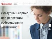 Доступный сервис порепетировать собеседование! (Россия, Краснодарский край, Горячий Ключ)