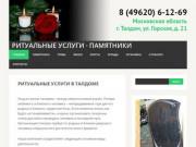 РИТУАЛЬНЫЕ УСЛУГИ ∙ ПАМЯТНИКИ — Агентство ритуальных услуг в Талдоме