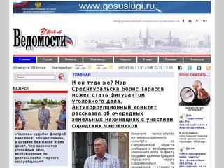 Vedomosti-ural.ru