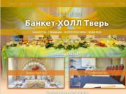 """Банкетный зал """"Банкет-ХОЛЛ"""" (Россия, Тверская область, Тверь)"""