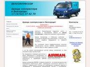 Аренда компрессора в Белгороде с отбойными молотками и бетоноломами