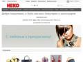 Neko-магазин бижутерии и аксессуаров (Украина, Киевская область, Киев)