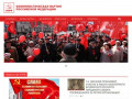 КПРФ Анадырь — Коммунистическая партия ЧАО г. Анадырь