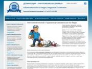 Уничтожение клопов и тараканов в Комсомольске-на-Амуре