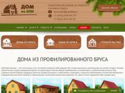Строительство домов и коттеджей из дерева и строительство дачных деревянных домов под ключ. (Россия, Ленинградская область, Санкт-Петербург)