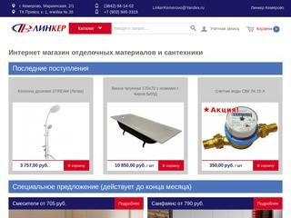 Линкер  - Сантехника и отделочные материалы в г. Кемерово