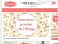 Интернет магазин доставки цветов «Цветочек» (Россия, Забайкальский край, Чита)