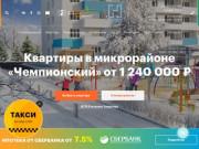 Квартиры в новостройке от застройщика в Тюмени, купить новостройку