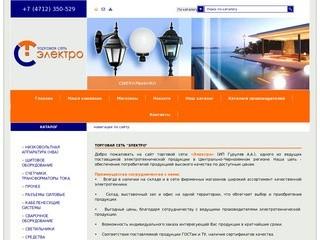 Официальный сайт - торговая сеть