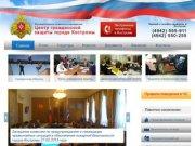 Муниципальное казенное учреждение Центр гражданской защиты города Костромы