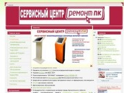 Сервисный Центр «Ремонт ПК» - ремонт компьютеров в Архангельске