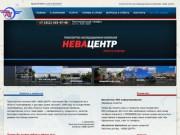 """Транспортно-экспедиционная компания """"Нева Центр"""""""