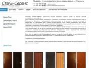 Металлические входные двери в Раменском, продажа и установка дверей