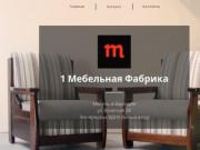 1 Мебельная Фабрика | Мебель в Барнауле