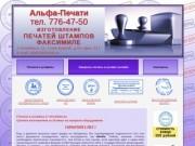 Изготовление печатей и штампов в короткие сроки (Россия, Челябинская область, Челябинск)