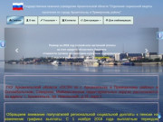 Отделение социальной защиты населения по городу Архангельску и Приморскому району