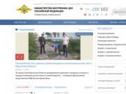 Министерство Внутренних Дел Российской Федерации - МВД.РФ