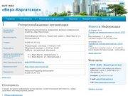 Ресурсоснабжающая организация – МУП  ЖКХ  «Верх-Каргатское»