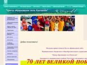 Образовательные услуги МБОУ Центр образования села Канчалан г. Анадырь