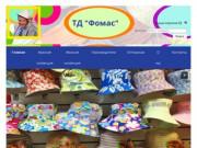 """Интернет-магазин ТД """"Фомас"""" (Россия, Воронежская область, Воронеж)"""