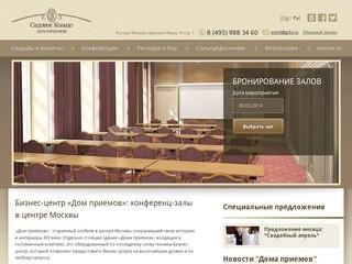 Конференц-залы в центре Москвы | Бизнес-центр Дом приемов г. Москва