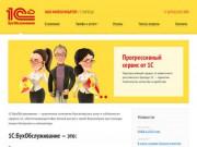 Сдача бух. учета. О тарифах на bo48.ru (Россия, Липецкая область, Липецк)