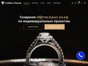 Ювелирная компания Golden Charm (Россия, Московская область, Москва)