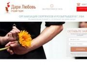 Организация сюрпризов и розыгрышей в г.Уфа