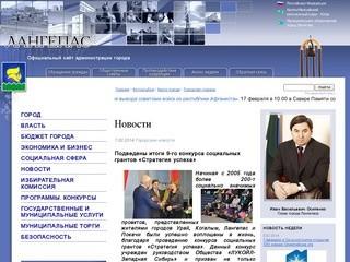 Admlangepas.ru