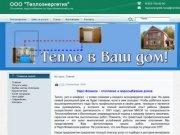 Наро-Фоминск отопление и водоснабжение