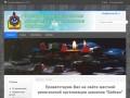 """Shaman38.ru — Шаманский центр МРОШ """"Байкал"""" (сайт местной религиозной организации шаманов """"Байкал"""") Иркутская область, г. Иркутск, ул. Лунная, 3"""