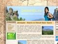 Крымские чудеса природы - Крымские чудеса природы. Демирджи. Описание туристических объектов