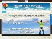 Портал немецкого языка Freiheit mit Deutsch (+38-097-80-99-300)