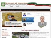 Официальный сайт Шаро-Аргунского сельского поселения