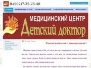 Детский медицинский центр «Детский доктор» (г. Тамбов, ул. Моршанское шоссе, д.17 б, 2 этаж, телефон:   8-(902)7-25-25-40)