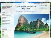 """Туристическое агентство """"Vip Tour"""" - Отдых по России и за рубежом"""