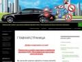 Avtoukk-livny.ru — Ливенский учебно-курсовой комбинат филиал ОАО «Пассажирская транспортная компания»