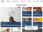 Благотворительный фонд «Фонд Ройзмана»