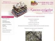 Производство Цены Детские Жаккардовые Покрывала ООО Краснослободский текстиль г. Егорьевск
