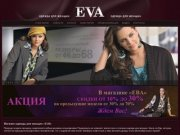 Одежда для полных женщин в Краснодаре Магазин модной одежды для полных женщин - EVA