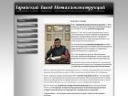 Зарайский Завод Металлоконструкций. Изготовление и монтаж металлоконструкций - ЗЗМК