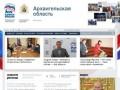 Онежское местное отделение партии «Единая Россия»